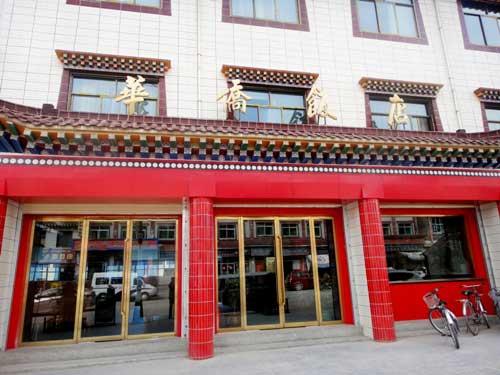 Ihre Unterkunft in Xiahe ...